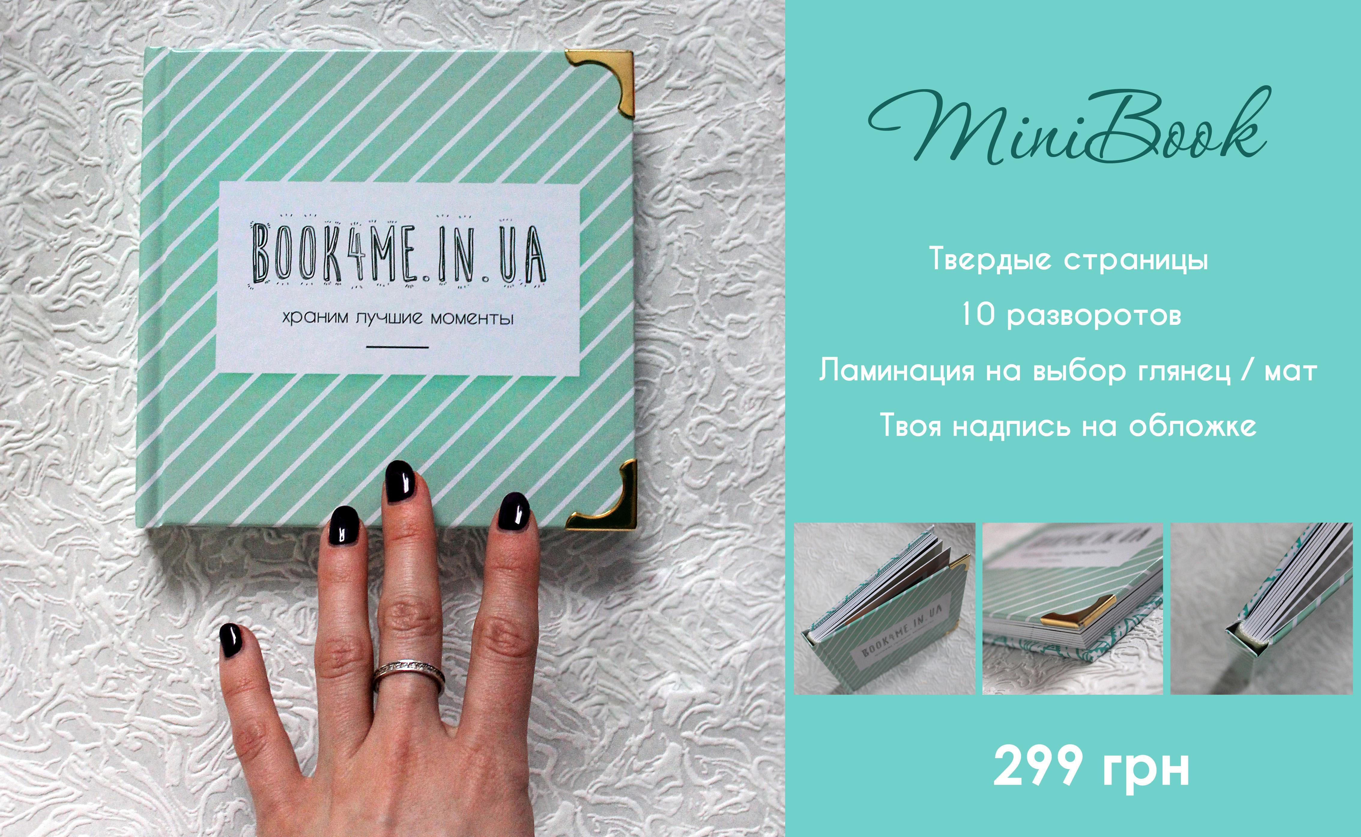 Минибук - фотокнига размером 15х15 - минифотокнига! Фотокнига Минибук - книга с твердыми страницами размером 15х15 см - Самая милая фотокнига в мире :) Добавляй свою надпись на обложке, от 10 до 15 фото