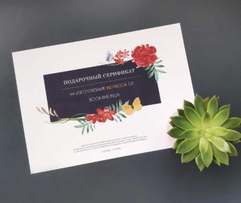 подарочный сертификат-