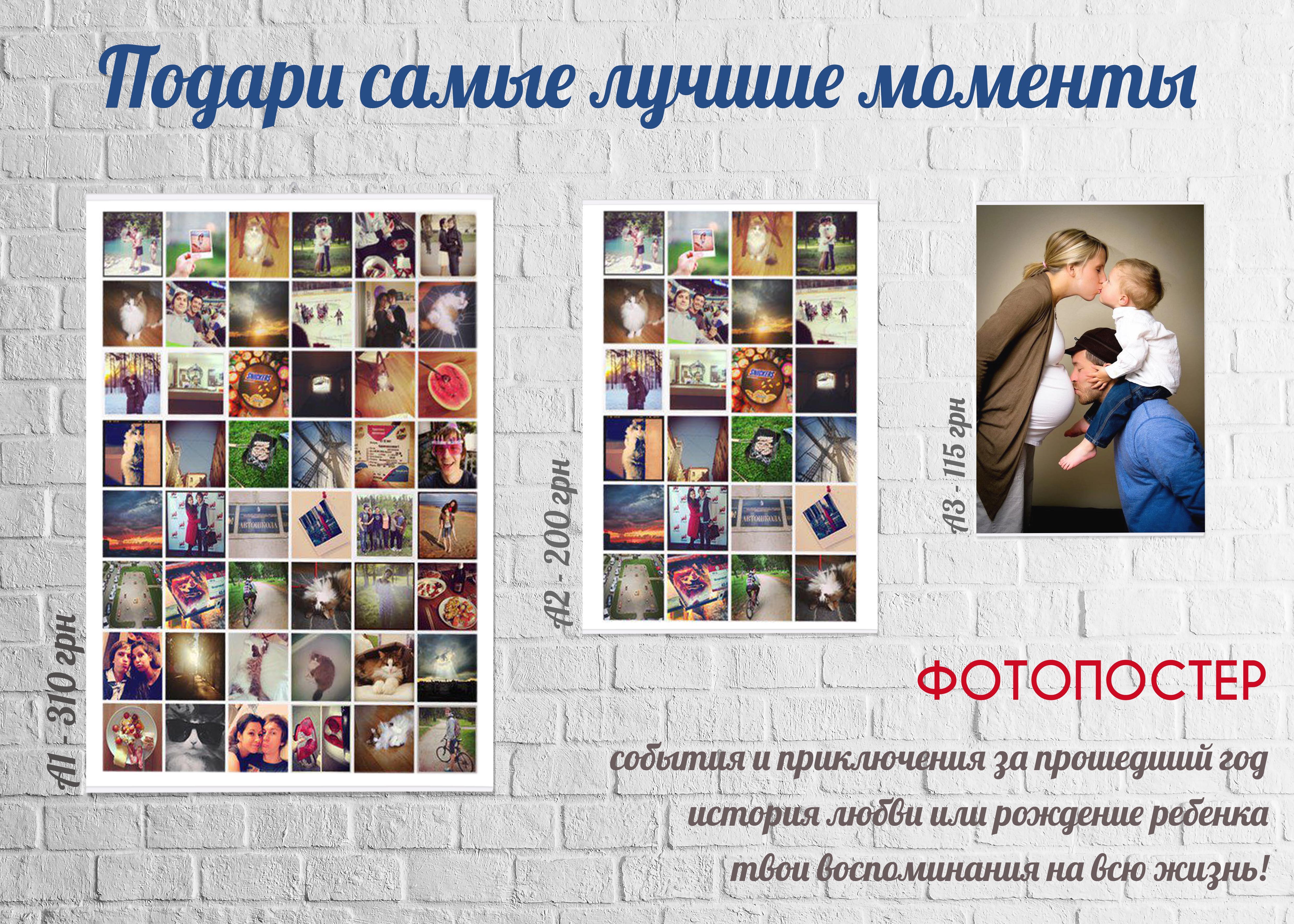 фотопостер Инстаплакат (Инстапостер) - печать отографий из инстаграм на плакатах, постерах
