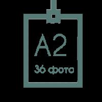 А2 (60х42) на 36 фото