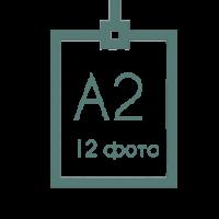 А2 на 12 фото (вертикаль)