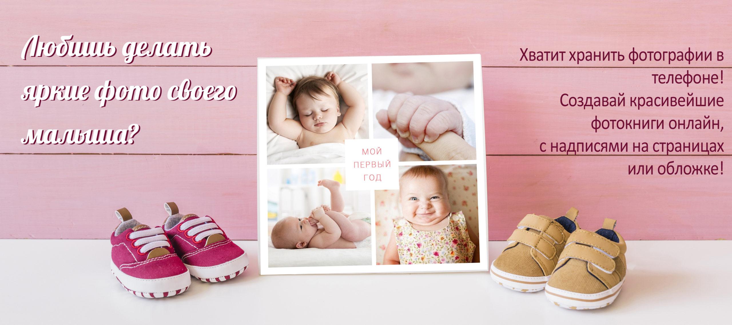 Детская фотокнига - альбом ребенка от рождения до года или совершенно летия! Хватит хранить фотографии на компьютере или телефоне, создавай красивейшие фотокниги, идеальный подарок для родителей, бабушек и дедушек.
