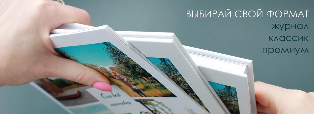 фотожурнал, книга классик, книга премиум, инстабук