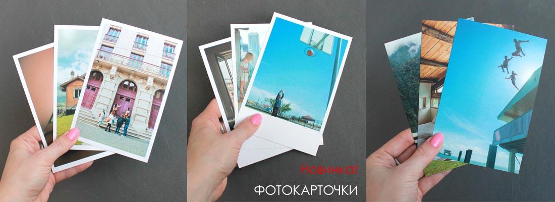 Печать фотографий - фотокарточки открытки